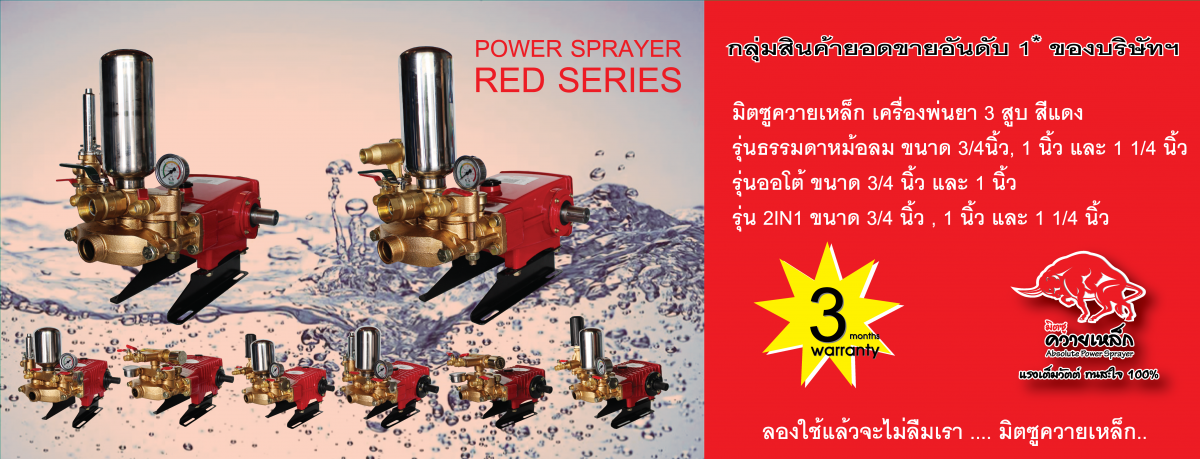 POWER SPRAYER RED SERIES